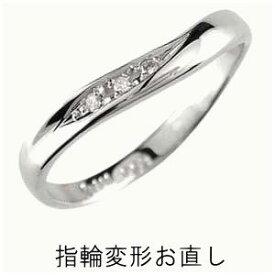 リング 指輪 変形お直し 修理加工 結婚指輪 ペアリング マリッジリング 婚約 指輪 エンゲージリング