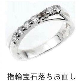 リング 指輪 宝石落ち お直し 修理加工 結婚指輪 ペアリング マリッジリング 婚約 指輪 エンゲージリング ピンキーリング
