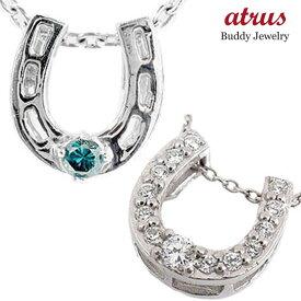 メンズ ペアペンダント ネックレス 馬蹄 ホースシュー ダイヤモンド ダイヤ ブルーダイヤモンド 1粒ダイヤモンド プラチナ チェーン 蹄鉄 バテイ 宝石 ファッション エンゲージリングのお返し パートナー 送料無料