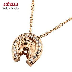 18金 18k メンズ 馬蹄 ダイヤモンド ペンダント トップ ネックレス ピンクゴールドk18 ホースシュー ダイヤ蹄鉄 バテイ 男性用 シンプル の 送料無料 人気