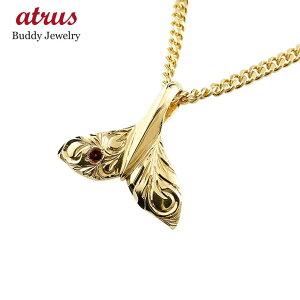 喜平用 メンズ ハワイアンジュエリーホエールテール クジラ 鯨 ガーネット ネックレス トップ イエローゴールド ペンダント 天然石 1月誕生石 k10 10金 宝石 エンゲージリングのお返し