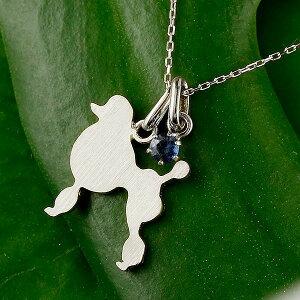 メンズ 犬 ネックレス ブルーサファイア ペンダント トップ スタンダードプードル ホワイトゴールドk18 18金 いぬ イヌ 犬モチーフ 9月誕生石 チェーン 人気