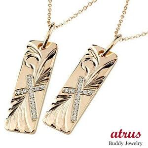 ハワイアンジュエリー ペアネックレス トップ ペアペンダント クロス ダイヤモンド ネックレス トップ ピンクゴールドk18 ペンダント 十字架 18金 チェーン 人気 ダイヤ