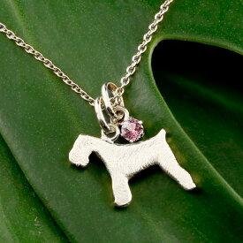 メンズ 犬 ネックレス ピンクトルマリン 一粒 ペンダント シュナウザー テリア系 ホワイトゴールドk18 18金 いぬ イヌ 犬モチーフ 10月誕生石 チェーン 人気 父の日