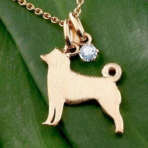 ネックレス メンズ 犬 ネックレス ブルームーンストーン 一粒 ペンダント トップ 柴犬 ピンクゴールドk18 18金 いぬ イヌ 犬モチーフ 6月誕生石 チェーン 人気 宝石 の 送料無料