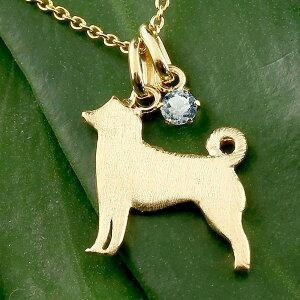 ネックレス トップ メンズ 犬 ネックレス トップ アクアマリン 一粒 ペンダント 柴犬 イエローゴールドk18 18金 いぬ イヌ 犬モチーフ 3月誕生石 チェーン 人気 宝石