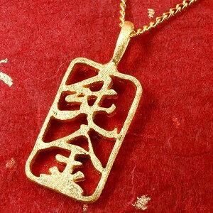 ネックレス メンズ 喜平用 純金 メンズ 24金 ゴールド 24K ペンダント トップ ネックレス 喜平 45cm k24 文字 漢字 シンプル の 送料無料