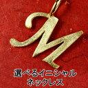 純金 メンズ ネックレス トップ 選べるイニシャル 24金 ゴールド チェーン 喜平 50cm 24K アルファベット メモリー筆…