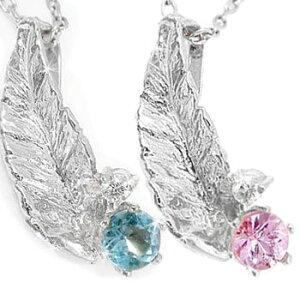 ネックレス メンズ フェザー 羽 ペアネックレス プラチナ ピンクサファイア サンタマリアアクアマリン チェーン 人気 カップル 男性用 シンプル 青い宝石