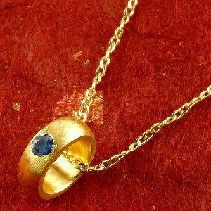 ネックレス メンズ 純金 ベビーリング サファイア 一粒 ペンダント 誕生石 出産祝い ネックレス 9月誕生石 甲丸 24金 ゴールド k24 人気 青い宝石 送料無料