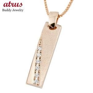 ネックレス ピンクゴールドk18 バーネックレス ダイヤモンド ダイヤ ペンダント トップ 18金 18k チェーン プレートネックレス ホーニング加工 つや消し の 送料無料 LGBTQ ユニセックス 男女兼