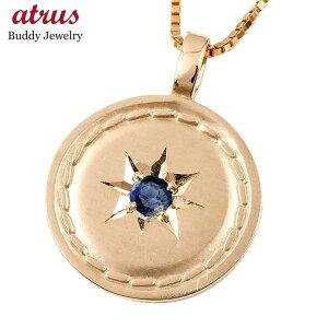 18金 ネックレス メンズ ピンクゴールドk18 サファイア 一粒 ペンダント トップ コイン プレート 八咫鏡 チェーン 人気 青い宝石 の 送料無料