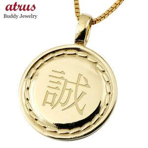 18金 ネックレス メンズ ペンダント トップ イエローゴールドk18 コイン プレート 文字入れ 刻印 八咫鏡 チェーン 人気 の 送料無料