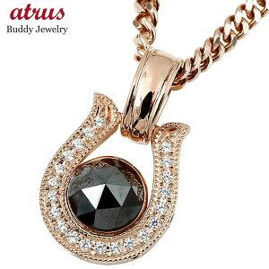18金 ペンダントトップ ネックレス メンズ 喜平 ダイヤ ブラックダイヤモンド 大粒 ダイヤモンド 馬蹄 ピンクゴールドk18 ホースシュー 蹄鉄 チェーン の 送料無料 人気