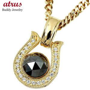 10金 ネックレス メンズ 喜平 ブラックダイヤモンド 大粒 馬蹄 キュービック イエローゴールドk10 ペンダント トップ ホースシュー 蹄鉄 チェーン の 送料無料