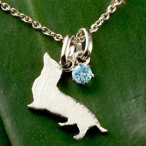 プラチナ メンズ 犬 ネックレス ブルートパーズ 一粒 ダックス ダックスフンド いぬ イヌ 犬モチーフ 11月誕生石 チェーン 人気 宝石 青い宝石 の 送料無料
