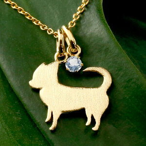 メンズ 犬 ネックレス ブルームーンストーン 一粒 チワワ イエローゴールドk10 10金 いぬ イヌ 犬モチーフ 6月誕生石 チェーン 人気 宝石 の 送料無料