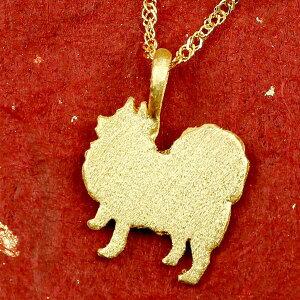 ネックレス 純金 24金 ゴールド 犬 24K ポメラニアン ネックレス 24金 ゴールド k24 いぬ イヌ 犬モチーフ シンプル の 送料無料 LGBTQ ユニセックス 男女兼用