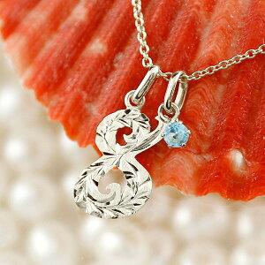 ハワイアンジュエリー メンズ 数字 8 ブルートパーズ ネックレス ホワイトゴールドk18 ナンバー チェーン 人気 11月誕生石 18金 18k 青い宝石