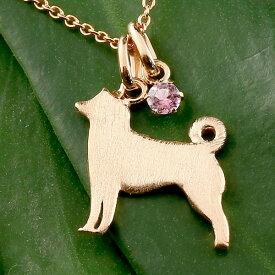 メンズ 犬 ネックレス ピンクトルマリン 一粒 ペンダント 柴犬 ピンクゴールドk18 18金 いぬ イヌ 犬モチーフ 10月誕生石 チェーン 人気 宝石 18k 父の日