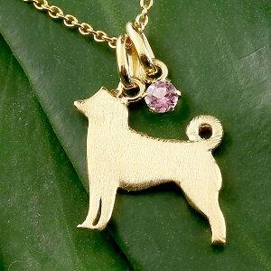 18金 18k メンズ 犬 ネックレス ピンクトルマリン 一粒 ペンダント トップ 柴犬 イエローゴールドk18 いぬ イヌ 犬モチーフ 10月誕生石 チェーン 人気 の 送料無料