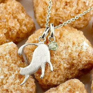 メンズ 猫 ネックレス トップ ペリドット 一粒 ペンダント ホワイトゴールドk10 ネコ ねこ 8月誕生石 10金 メンズ チェーン 人気 男性用 宝石 シンプル 送料無料