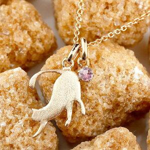 メンズ 猫 ネックレス ピンクトルマリン 一粒 ペンダント トップ ピンクゴールドk18 ネコ ねこ 10月誕生石 18金 メンズ チェーン 人気 男性用 宝石 18k の 送料無料