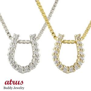 ペアネックレス 馬蹄 ネックレス トップ ダイヤモンド プラチナ イエローゴールドk18 ホースシュー 蹄鉄 ダイヤ pt900 18金 チェーン 人気 バテイ 送料無料