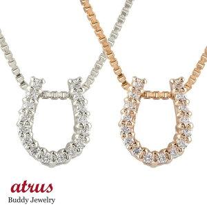 ペアネックレス 馬蹄 ネックレス トップ ダイヤモンド プラチナ ピンクゴールドk10 ホースシュー 蹄鉄 ダイヤ pt900 10金 チェーン 人気 バテイ 送料無料
