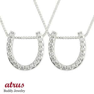 ペアネックレス 馬蹄 ネックレス トップ ダイヤモンド ペンダント ホワイトゴールドk10 ホースシュー 蹄鉄 ダイヤ 10金 チェーン 人気 バテイ 送料無料