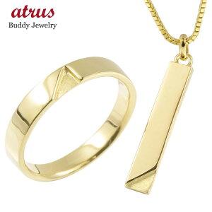 ネックレス リング メンズ ペア リンクコーデ イエローゴールドk18 セット バーネックレス ペンダント 指輪 18金 プレゼント スティック 送料無料