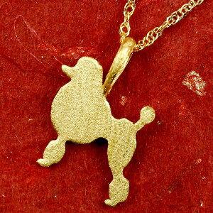 ネックレス 純金 メンズ 24金 ゴールド 犬 24K スタンダードプードル ペンダント トップ 24金 ゴールド k24 いぬ イヌ 犬モチーフ の 送料無料
