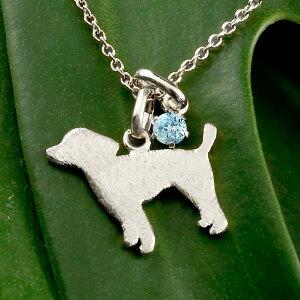 【ポイント15倍-10/31まで】18金 ペンダントトップ ネックレス メンズ 犬 ブルートパーズ プードル トイプー ホワイトゴールドk18 いぬ イヌ 犬モチーフ 11月誕生石 チェーン 人気 青い宝石 の