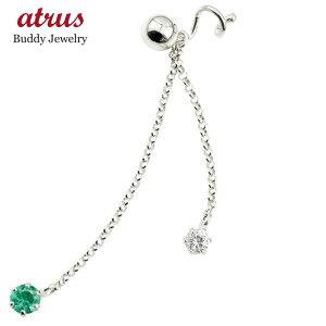 プラチナ ピアス メンズ キャッチのいらないピアス つけっぱなし 片耳ピアス ダイヤモンド エメラルド ピアス ロングピアス 丸玉 シンプル キャッチナッシャー の 送料無料