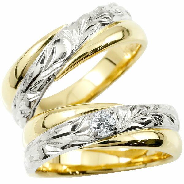 結婚指輪 ハワイアンジュエリー ペアリング イエローゴールドk18 ダイヤモンド 一粒 マリッジリング プラチナ ダイヤ 18金 結婚式 カップル コンビ 18k pt900 Xmas Christmas