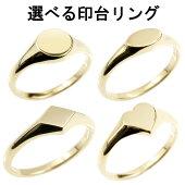 メンズ選べる印台リングイエローゴールドk18印台指輪18金丸楕円ひし形ハート男性用ストレート地金ピンキーリングトレジャーハンター送料無料