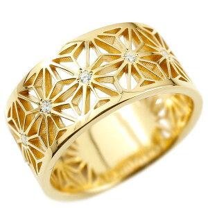 リング メンズ イエローゴールドk10ダイヤモンド ダイヤ 幅広 麻の葉 模様 和柄 切子 和モダン 透かし 指輪 ストレート 10金 男性用 地金 コントラッド 東京 の 送料無料
