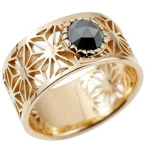 メンズ リング ピンクゴールドk10ブラックダイヤモンド 幅広 麻の葉 模様 和柄 切子 和モダン 透かし 指輪 ストレート 10金 男性用 地金 コントラッド 東京 の 送料無料