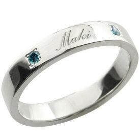 メンズリング 人気 指輪 プラチナリング 文字入れ自由な指輪 ブルーダイヤモンド ダイヤ 0.04ct リングピンキーリング ストレート 男性用 宝石 送料無料