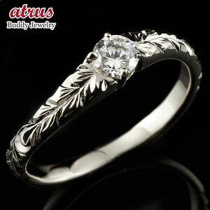ハワイアンジュエリー 鑑定書付き メンズ 婚約指輪 エンゲージリング ダイヤモンド SIクラス リング 指輪 ホワイトゴールドk18 ダイヤ 一粒 大粒 18金 18k の 送料無料 人気