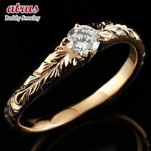 ハワイアンジュエリー 鑑定書付き メンズ 婚約指輪 エンゲージリング ダイヤモンド VSクラス リング 指輪 ピンクゴールドk18 ダイヤ 一粒 大粒 18金 18k の 送料無料