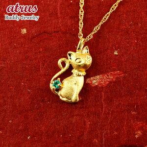 純金 誕生石 ネックレス トップ エメラルド ネコ 24金 ゴールド 24K 一粒 ペンダント 24金 ゴールド k24 宝石 プレゼント 女性 送料無料