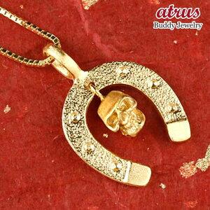 純金 馬蹄 ドクロ ネックレス トップ ホースシュー k24 ペンダント 24金 ゴールド レディース スカル 髑髏 蹄鉄 バテイ プレゼント 女性 送料無料