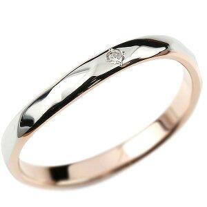 結婚指輪 プラチナリング エンゲージリング 指輪 ダイヤモンド 一粒 コンビリング ピンクゴールドk18 pt900 地金 ピンキーリング リング 妻 嫁 奥さん 女性 彼女 娘 母 祖母 パートナー