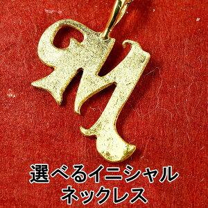 純金 メンズ ネックレス 選べるイニシャル 24金 ゴールド 24K アルファベット ペンダント トップ 24金 ゴールド k24 男性用 シンプル の 送料無料