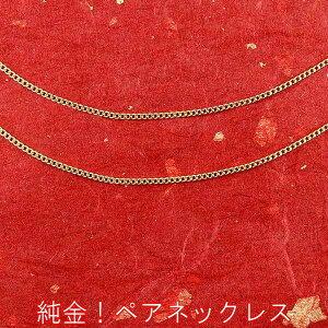 【あす楽】純金 ペアネックレス ネックレスチェーン 24金 ゴールド 24K ネックレス 40cm 50cm 喜平 k24 地金ネックレス メンズ レディース の 送料無料