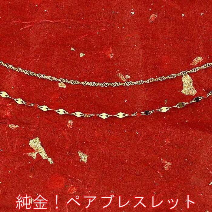 純金 ペアブレスレット スクリュー ペタルチェーン 24金 ゴールド 24K チェーン 16cm 17cm 18cm 20cm 21cm 22cm k24 地金 メンズ レディース ブレス