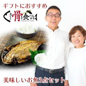 【あす楽】送料無料 ギフト 丸ごと骨まで食べられる 焼き魚 詰め合わせ 3枚セット あじ さんま さば 干物 塩 お魚 日本海産 プレゼント 贈り物