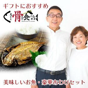 【あす楽】送料無料 ギフト 丸ごと骨まで食べられる 焼き魚 殻付あわび煮貝 おつまみ 詰め合わせ あじ さんま さば アワビ 鮑 貝柱 つぶ貝 プレゼント 贈り物