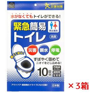 日本製 緊急簡易トイレ 10回分 3箱セット 男女兼用 災害対策 非常用 アウトドア ドライブ 渋滞 災害 断水 停電 防災 便利 備え あす楽 送料無料